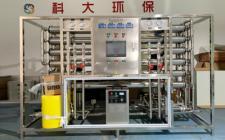 2吨纯化水设备(医用口罩生产)