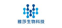 珠海雅莎生物科技有限公司