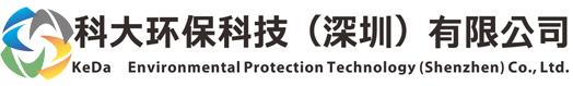 科大环保科技(深圳)有限公司